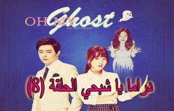 مسلسل | يا شبحي – الحلقة (8) Oh My Ghost – Episode | مترجم