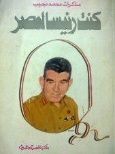 كنت رئيساً لمصر – كتاب شامل مذكرات محمد نجيب وأسراره