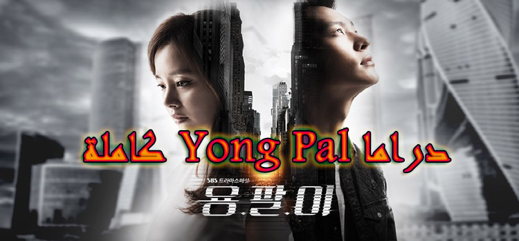 جميع حلقات مسلسل الدراما Yong Pal يونغ بال مترجمة