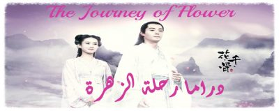 جميع حلقات | مسلسل | رحلة الزهرة | The Journey of Flower – Episodes | مترجم