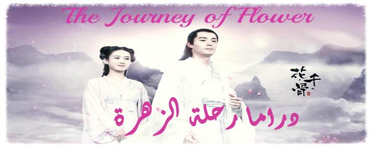 -حلقات-مسلسل-رحلة-الزهرة-The-Journey-of-Flower-Episodes-مترجم1.jpg