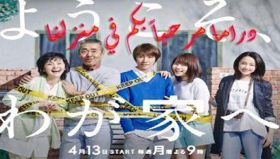 جميع حلقات | مسلسل | مرحباً بكم في منزلنا | Yokoso Wagaya E – Episodes | مترجم