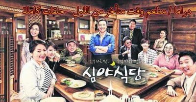 جميع حلقات | مسلسل | مطعم وقت متأخر من الليل | Late Night Restaurant – Episodes | مترجم