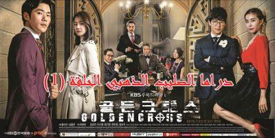 مسلسل الصليب الذهبي الحلقة (1) Golden Cross Episode مترجم