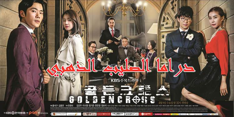 مسلسل الصليب الذهبي الحلقة (8) Golden Cross Episode مترجم