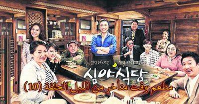 مسلسل Late Night Restaurant الحلقة 10 مطعم وقت متأخر من الليل مترجم