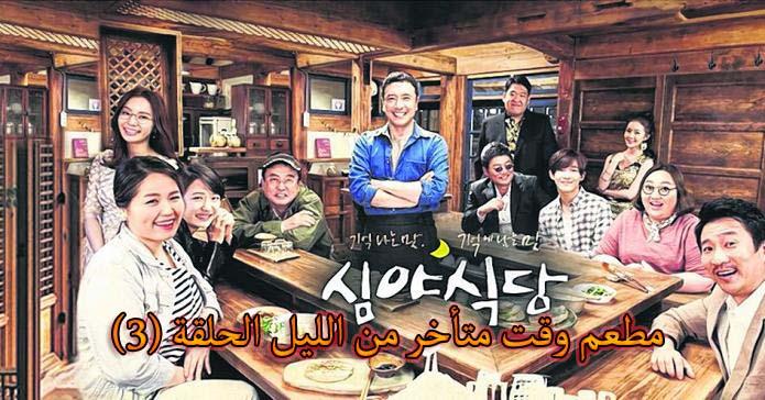 مسلسل Late Night Restaurant الحلقة 3 مطعم وقت متأخر من الليل مترجم