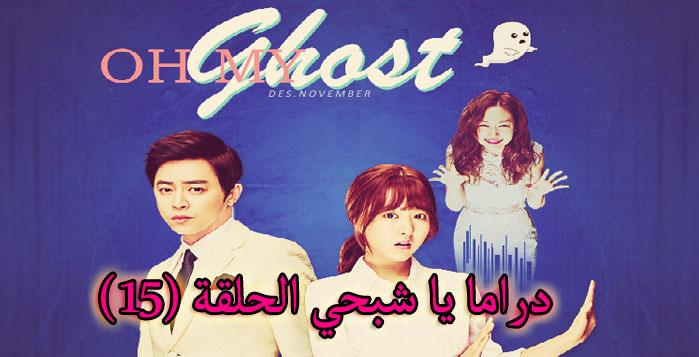 مسلسل Oh My Ghost الحلقة 15 يا شبحي مترجم