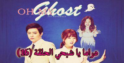 مسلسل Oh My Ghost الحلقة 16 يا شبحي مترجم