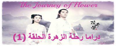 مسلسل The Journey of Flower الحلقة 1 رحلة الزهرة مترجم