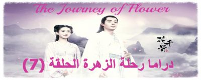 مسلسل The Journey of Flower الحلقة 7 رحلة الزهرة مترجم