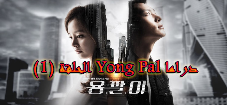 -Yong-Pal-الحلقة-1-يونغ-بال-مترجم.jpg