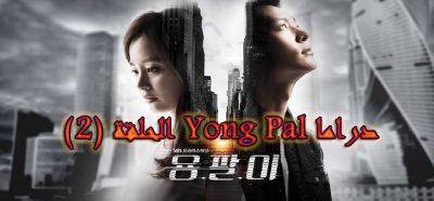 مسلسل Yong Pal الحلقة 2 يونغ بال مترجم