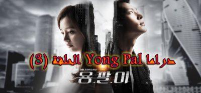 مسلسل Yong Pal الحلقة 3 يونغ بال مترجم