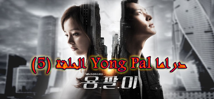 -Yong-Pal-الحلقة-5-يونغ-بال.jpg