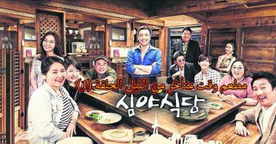 مسلسل Late Night Restaurant Episode 1 مطعم وقت متأخر من الليل الحلقة 1 مترجم
