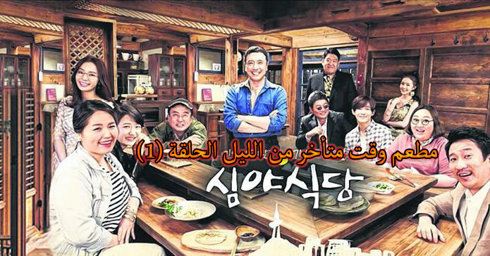Late-Night-Restaurant-Episode-1-مطعم-وقت-متأخر-من-الليل-الحلقة-1.jpg