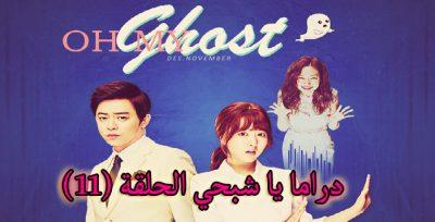 مسلسل Oh My Ghost Episode 11 يا شبحي الحلقة 11 مترجم
