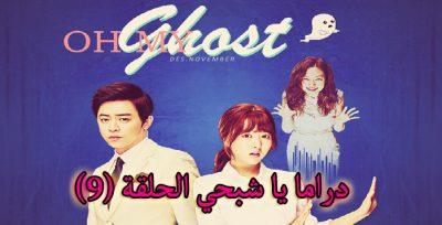 مسلسل Oh My Ghost Episode 9 يا شبحي الحلقة 9 مترجم
