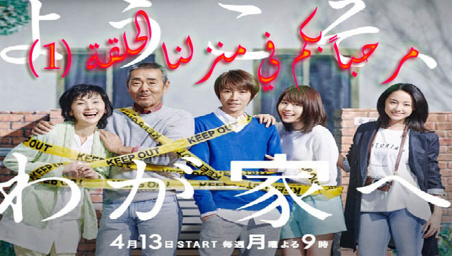 مسلسل Yokoso Wagaya E Episode 1 مرحباً بكم في منزلنا الحلقة 1 مترجم