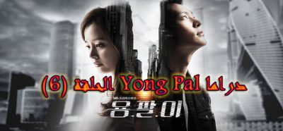 Yong Pal الحلقة 6 مسلسل يونغ بال مترجم