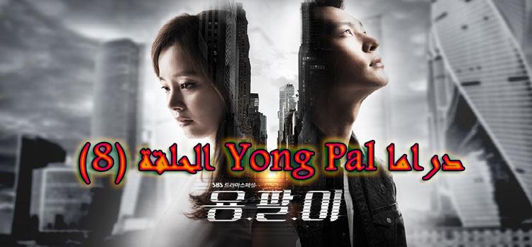 Yong Pal الحلقة 8 مسلسل يونغ بال مترجم