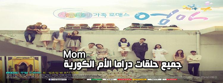 جميع حلقات | مسلسل | أمي | Mom – Episodes | مترجم