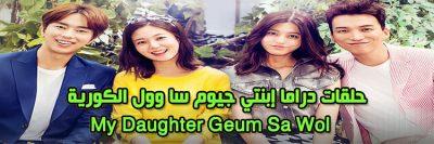 جميع حلقات | مسلسل | إبنتي جيوم سا وول | My Daughter Geum Sa Wol – Episodes | مترجم