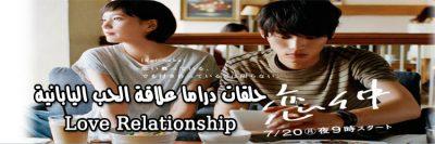 جميع حلقات | مسلسل | علاقة الحب | Love Relationship – Episodes | مترجم