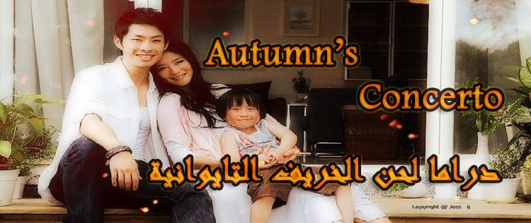 جميع حلقات | مسلسل | كونشرتو لحن الخريف | Autumn 's Concerto – Episodes | مترجم