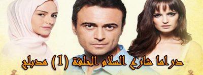 مسلسل | شارع السلام – الحلقة 1 | مدبلج