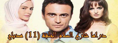 مسلسل | شارع السلام | الحلقة 11 – مدبلج