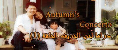 مسلسل كونشرتو لحن الخريف الحلقة (1) Autumn 's Concerto Episode مترجم