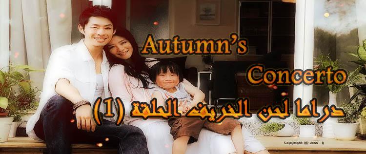 -كونشرتو-لحن-الخريف-الحلقة-1-Autumn-s-Concerto-Episode-مترجم.jpg