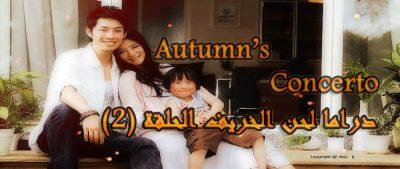 مسلسل كونشرتو لحن الخريف الحلقة (2) Autumn 's Concerto Episode مترجم