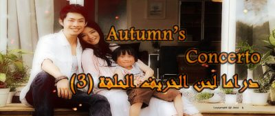 مسلسل كونشرتو لحن الخريف الحلقة (3) Autumn 's Concerto Episode مترجم
