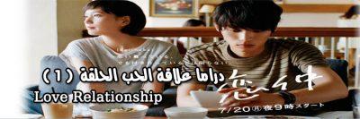 مسلسل Love Relationship Episode الحلقة 1 علاقة الحب مترجم