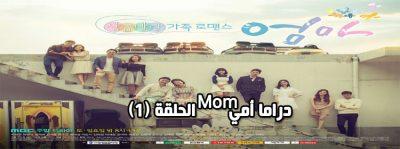 مسلسل Mom Episode الحلقة 1 أمي مترجم