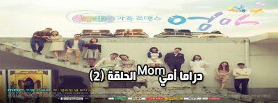 مسلسل Mom Episode الحلقة 2 أمي مترجم
