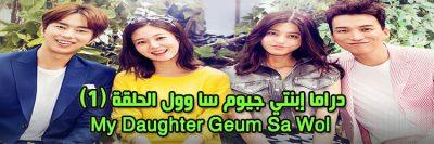 مسلسل My Daughter Geum Sa Wol Episode الحلقة 1 إبنتي جيوم سا وول مترجم