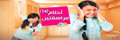 أحلام مراهقتين الحلقة 14