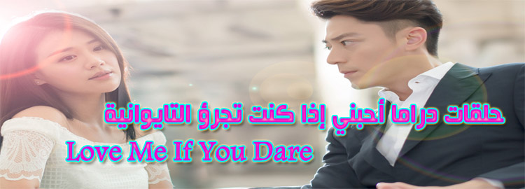 -حلقات-مسلسل-أحبني-إذا-كنت-تجرؤ-Love-Me-If-You-Dare-Episodes-مترجم.jpg