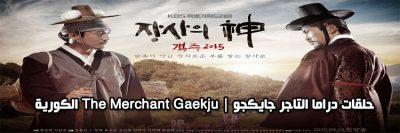 جميع حلقات | مسلسل | التاجر جايكجو | The Merchant Gaekju – Episodes | مترجم