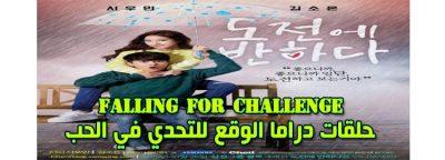 جميع حلقات   مسلسل   الوقوع للتحدي في الحب   Falling For Challenge – Episodes   مترجم