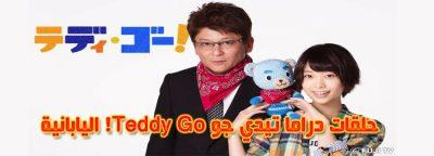جميع حلقات | مسلسل | تيدي جو | Teddy Go – Episodes | مترجم