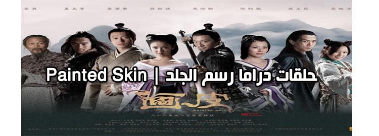 جميع حلقات | مسلسل | رسم الجلد | Painted Skin – Episodes | مترجم