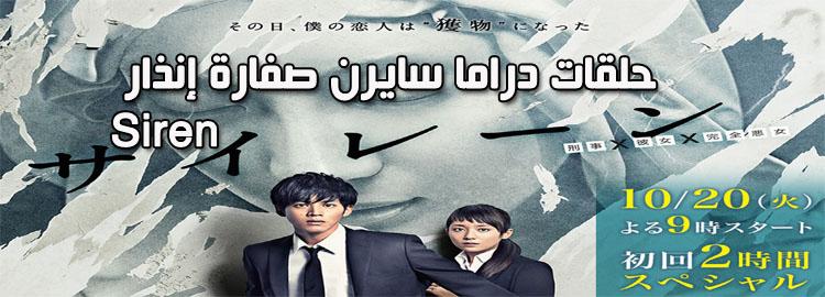 جميع حلقات | مسلسل | سايرن صفارة إنذار | Siren – Episodes | مترجم