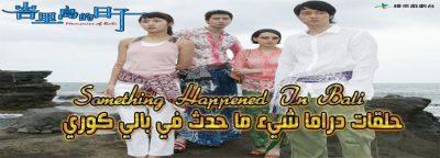 جميع حلقات | مسلسل | شيء ما حدث في بالي | Something Happened In Bali – Episodes | مترجم
