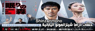 جميع حلقات | مسلسل | شينزانمونو | Shinzanmono – Episodes | مترجم