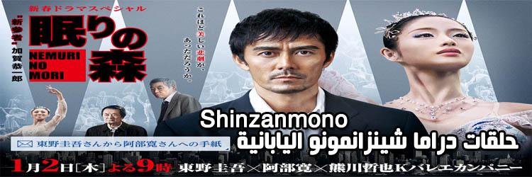 -حلقات-مسلسل-شينزانمونو-Shinzanmono-Episodes-مترجم.jpg